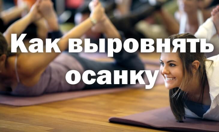 Упражнения для искривления грудного отдела позвоночника